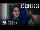 Турецкий сериал Доверенное - 198 серия русская озвучка