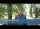 Интервью Алексея Ретеюма с ландшафтным архитектором Артемом Паршиным
