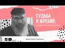Судьба и Жребий судьба Михаила Хусида фильм Елены Чужченко