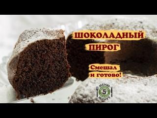 Шоколадный пирог за 5 минут.