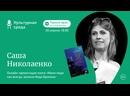 Онлайн-презентация книги Саши Николаенко «Жили люди как всегда. Записки Феди Булкина»