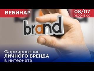 Вебинар «Формирование личного бренда в интернете»