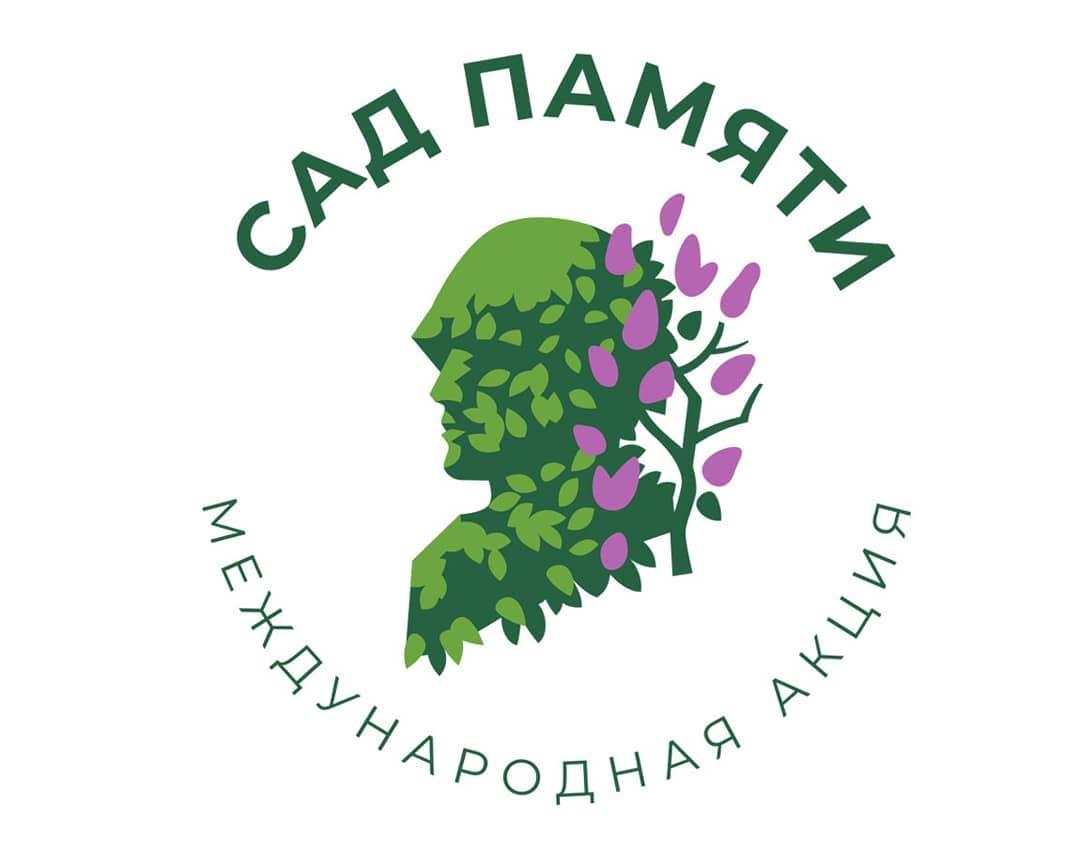 Стартовала международная акция «Сад памяти», к которой могут присоединиться все желающие