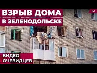 Взрыв дома в Зеленодольске:последние новости, видео очевидцев. Утечка газа в доме или самоубийство?