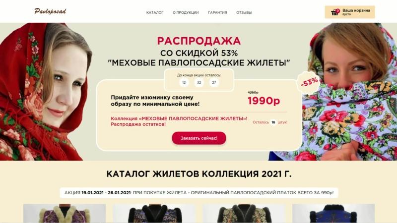 Павлопосадские меховые жилеты РАСПРОДАЖА СО СКИДКОЙ 53% МЕХОВЫЕ ПАВЛОПОСАДСКИЕ ЖИЛЕТЫ