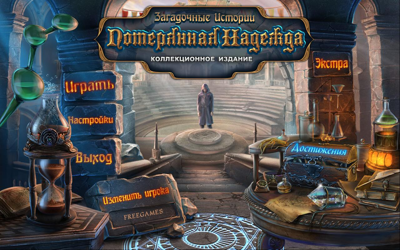 Загадочные истории. Потерянная надежда. Коллекционное издание | Mystery Tales: The Lost Hope CE (Rus)