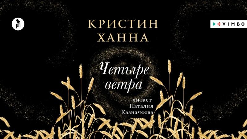 Четыре ветра Кристин Ханны читает Наталия Казначеева