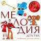 WaP.Ka4Ka.Ru - песня из мультика Маша и Медведь - a href='javascript: showLyrics(91152022,5274787);'прикольная детская песенка/a