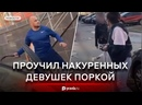 Видео Челябинец отшлепал компанию девушек за шум под окнами