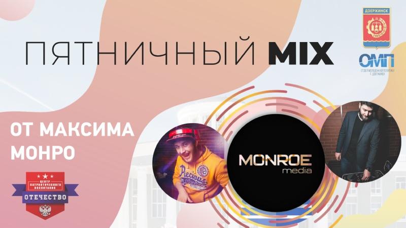 Пятничный Mix от DJ Максима Монро от 9 апреля