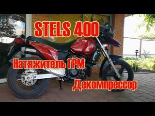 Stels 400 Натяжитель ГРМ Декомпрессор