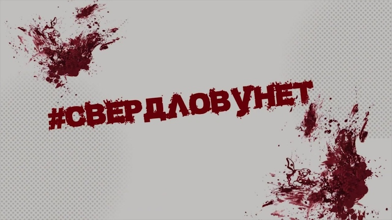 Как выглядит улица дьявола революции в Москве свердловунет