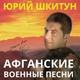 Юрий Шкитун - Афганистан
