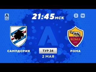«Сампдория» - «Рома». Прямая трансляция матча