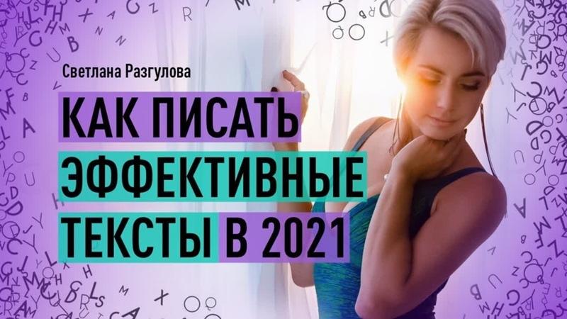 Как писать эффективные тексты в 2021 очевидные и не очень ошибки Реалии LSI Е A T YATI BERT