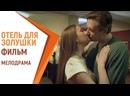 Отель для Золушки - Фильм Русские мелодрамы. Российские фильмы и сериалы