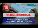 О деятельности ОО «Фонд «Единый Донбасс»
