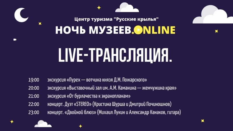 Ночь музеев в Центре туризма Русские крылья Live трансляция