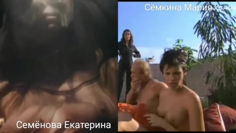 Голые актрисы Семёнова Екатерина Сёмкина Мария в секс сценах Nude actresses Ekaterina Semkina in sex