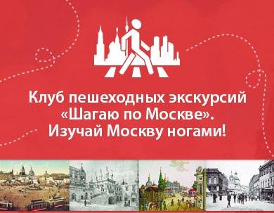 Шагаю по москве клуб пешеходных экскурсий вентспилс ночной клуб
