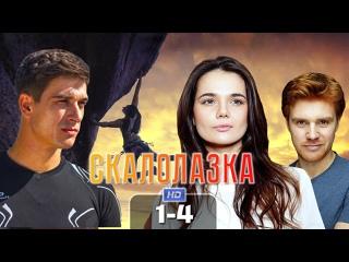 Скалолазка / 2015 (мелодрама). 1-4 серия из 8 HD