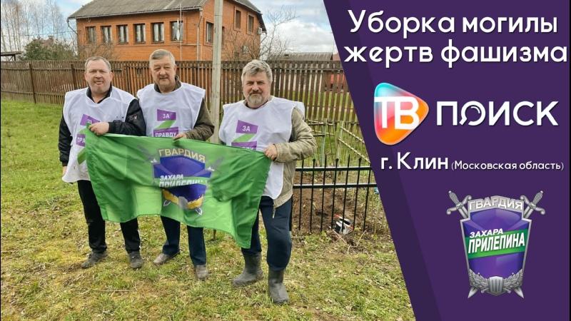 Уборка могил жертв фашизма в г Клин Телеканал ПОИСК ТВ