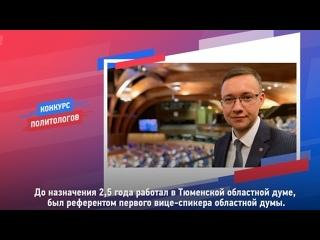 Полуфиналист Кирилл Харитонов – о ценности обратной связи и престиже политологической науки