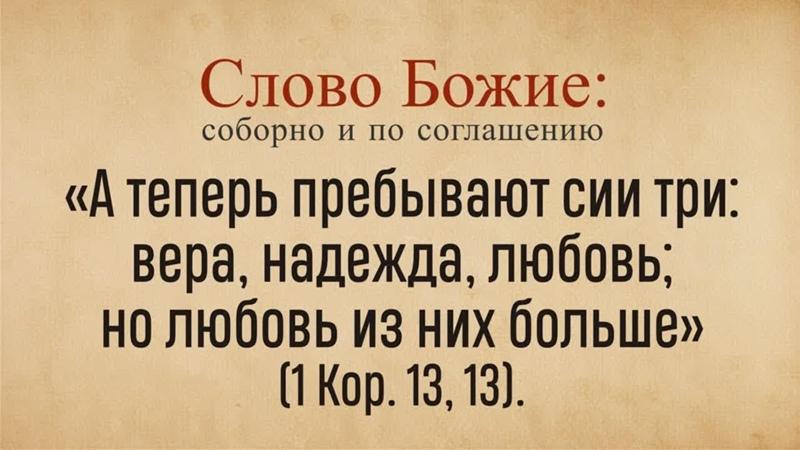 А теперь пребывают сии три вера надежда любовь но любовь из них больше 1 Кор 13 13