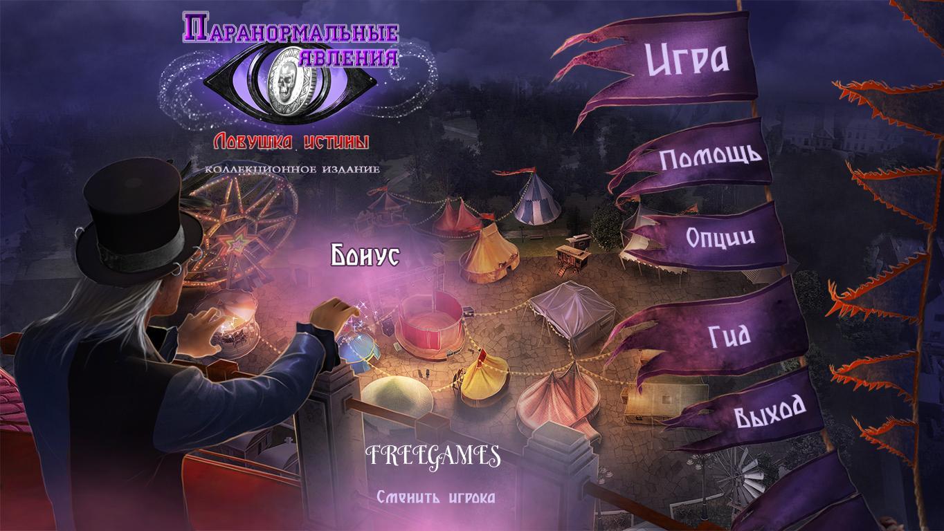 Паранормальные явления 6: Ловушка истины. Коллекционное издание | Paranormal Files 6: The Trap of Truth CE (Rus)