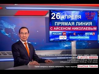 Прямая линия с Айсеном Николаевым