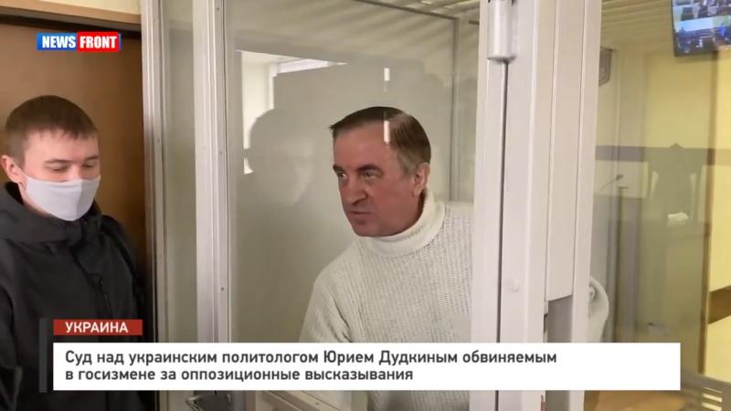 Суд над украинским политологом Юрием Дудкиным обвиняемым в госизмене за оппозиционные высказывания
