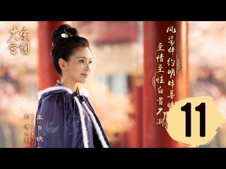 [АВТОПЕРЕВОД] 11 Серия - Поэзия династии Сун (Palace of Devotion)