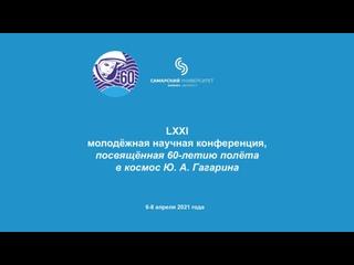 Открытие LXXI молодёжной научной конференции, посвященной 60-летию полёта в космос Ю. А. Гагарина