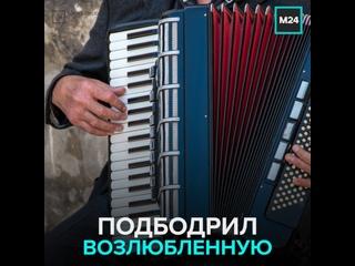 Пожилой мужчина играет для возлюбленной, у которой нашли коронавирус – Москва 24
