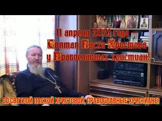 Иеромонах Антоний Шляхов: 11 апреля 2021 года — Со Светлой Пасхой Христовой, Православные христиане!