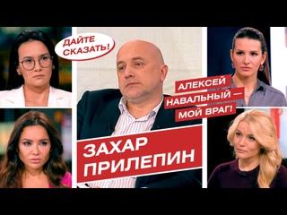 """Протесты по выходным. Призывы детей в """"Тиктоке"""" и что разделило Прилепина и Навального?"""