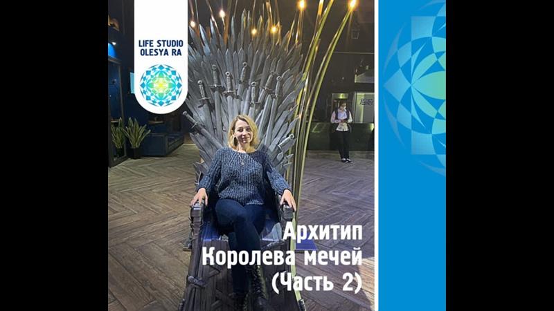 Королева мечей 2