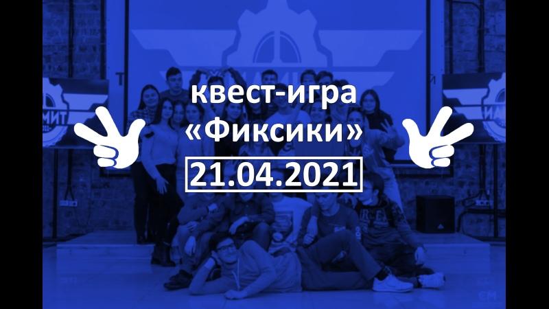 квест игра Фиксики 21 04 2021