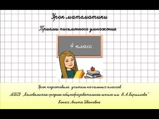 (Урок №2 ) Приемы письменного умножения.
