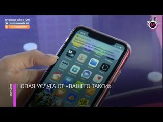 Мегаполис - Новая услуга от «Вашего Такси» - Нижневартовск