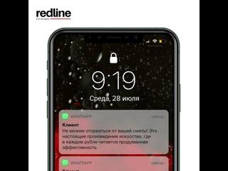 Видео от Redline PR