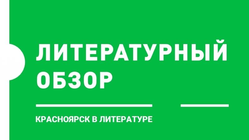 Красноярск в литературе