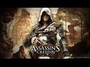 Assassin's Creed IV Black Flag. Часть 70. Крик свободы. Общий враг.