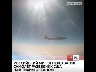 Российский Миг-31 перехватил самолёт разведчик США над Тихим океаном