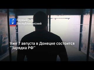 Уже 7 августа в Донецке состоится Зарядка РФ