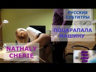 Порно перевод Nathaly Cherie sub rusub  sex pornsubtitles, секс дала, русские субтитры с диалогами
