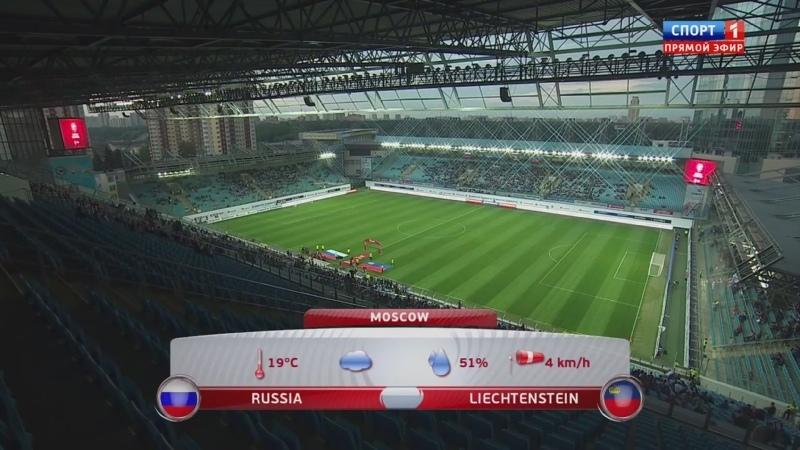 Чемпионат Европы 2016Отборочный турнирГруппа G08.09.141турРоссия - Лихтенштейн