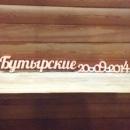 Фотоальбом Дмитрия Бутырского