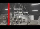Дверная ручка для офиса Mercury в Москве