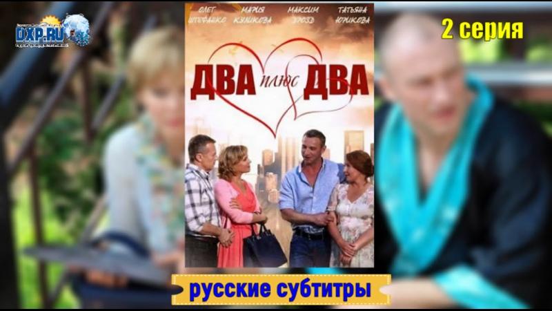 Два плюс два Отец одиночка 2серия из4 2015 Россия мелодрама субтитры